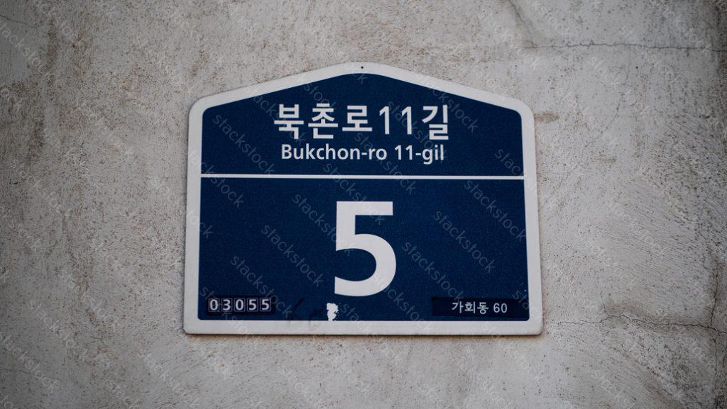 Five signage in Seoul, South Korea